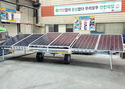 이동형 태양광 발전 시스템